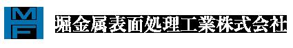 堀金属表面処理工業株式会社ウェブサイト ロゴ